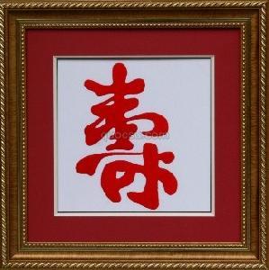 Chữ Thọ - R-052