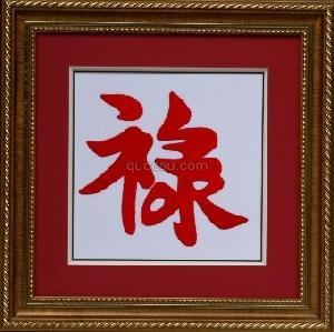 Chữ Lộc - R-051